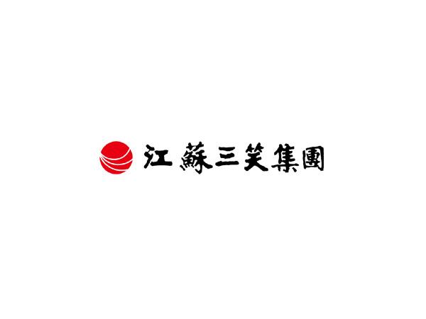 江苏三笑集团