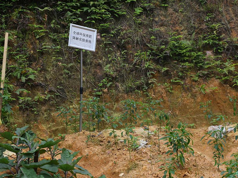 堆肥降解实验基地